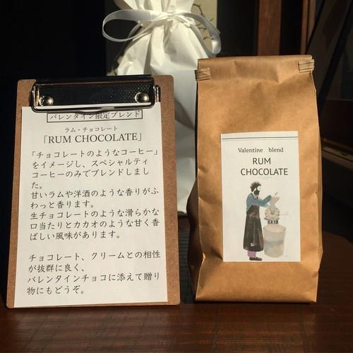 バレンタインブレンド「RUM CHOCOLATE」(ラム・チョコレート)200g