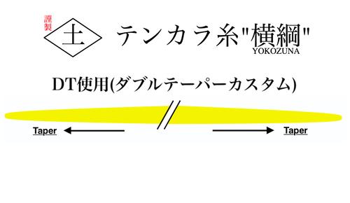 DT仕様(ダブルテーパー)カスタム料