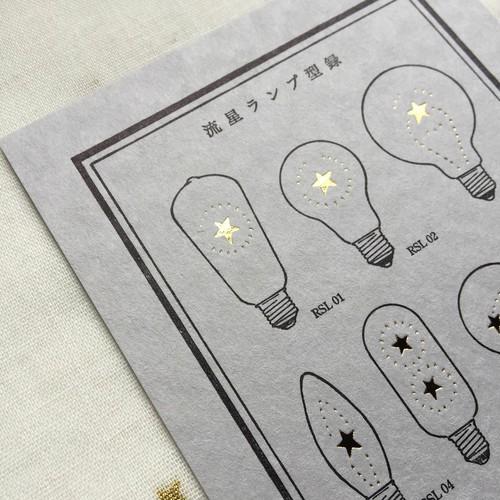 流星ランプ型録【グレー】