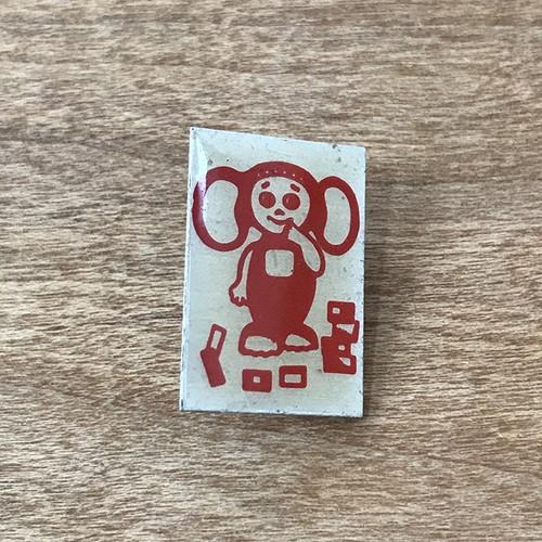 【ロシア】 チェブラーシカ (No.11 ミニサイズ) ヴィンテージバッチ USSR 旧ソ連