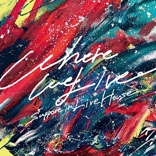 V.A / Where We Live~support in LIVEHOUSEコンピレーションalbum vol.2 (CD)