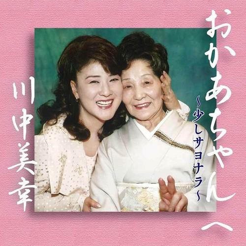 川中美幸 アルバム 「おかあちゃんへ~少しサヨナラ~」