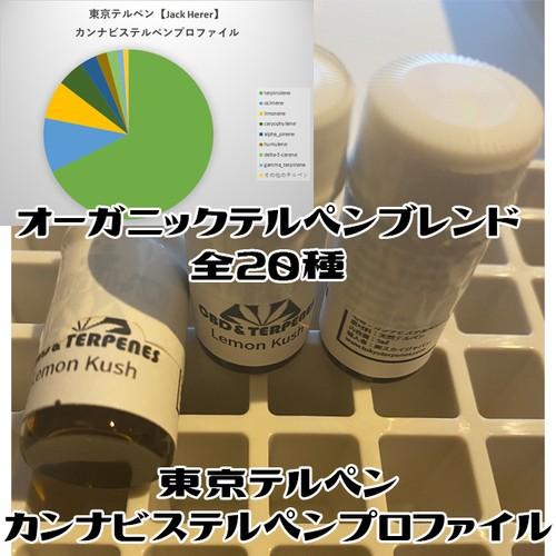 東京テルペン カンナビステルペンプロファイル 1ml オーガニック