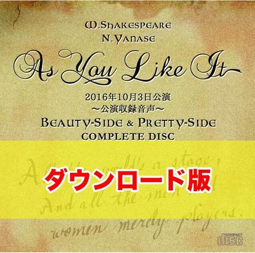 As You Like It Beauty-Side & Pretty-Side COMPLETE DISC ダウンロード版