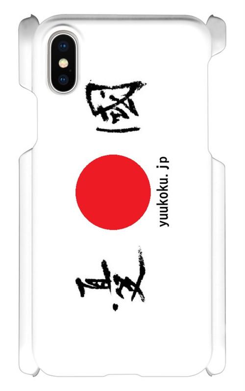 憂國オリジナルiPhoneXケース(限定受注生産)