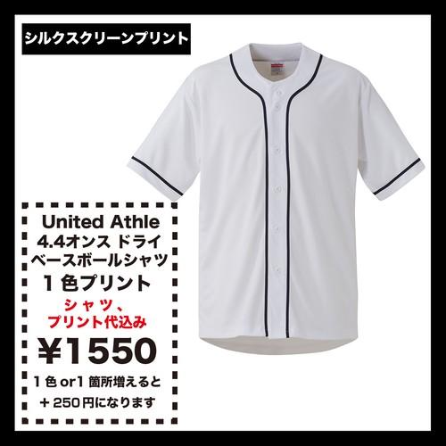 United Athle ユナイテッドアスレ 4.4オンス ドライベースボールシャツ(品番1445-01)