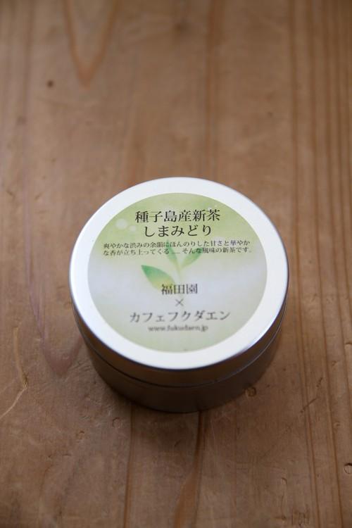 種子島産新茶「しまみどり」
