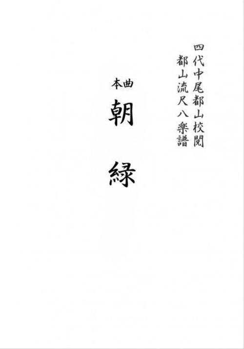 T32i003 朝緑(尺八/流祖 中尾都山/楽譜)