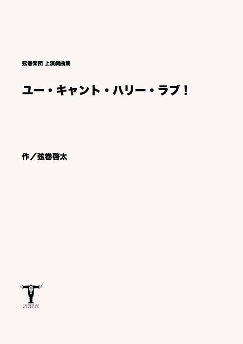 【上演台本】ユー・キャント・ハリー・ラブ!