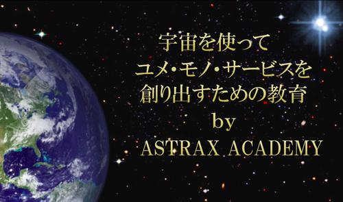 ASTRAX ACADEMY 国連世界宇宙週間エヴァンジェリスト養成コース(マスター講座)