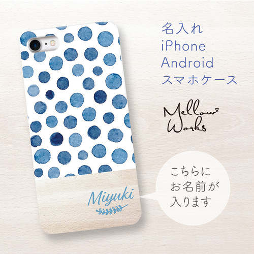 名入れ 組み合わせ自由 オリジナル iPhone Android スマホケース 水彩ドット 02
