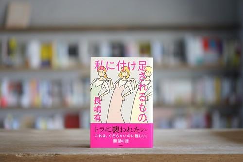 長嶋有 『私に付け足されるもの』 (徳間書店、2018)
