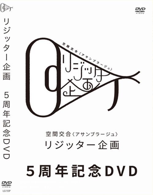 [DVD]リジッター企画 5周年記念DVD(2枚組)