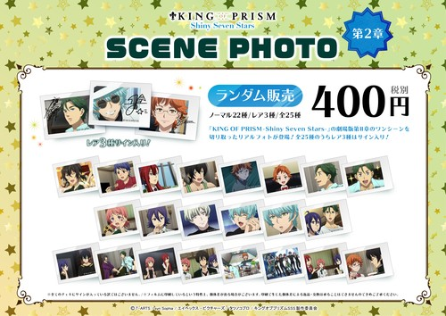 KING OF PRISM -Shiny Seven Stars- SCENE PHOTO 〜第2章〜【ランダム1枚】