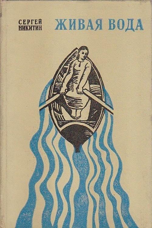 「Живая вода」Сергей Никитин 1973年