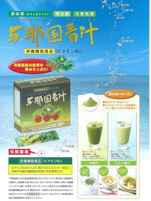 与那国青汁 (栄養機能食品) 長命草、明日葉、大麦若葉、乳酸菌入り 75g(2.5g×30袋)