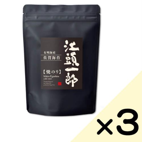特選【極】焼のり江頭一郎 チャック付アルミスタンド袋入り 8切48枚入り×3袋