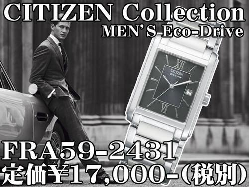 シチズンコレクション 紳士エコ・ドライブ FRA59-2431 定価¥17,000-(税別)
