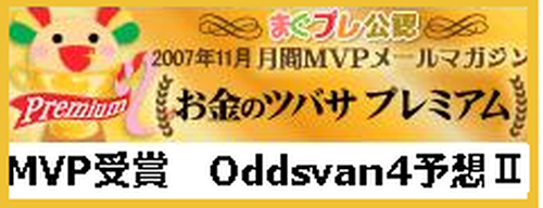 Oddsvan4 中央競馬予想8週版(16回配信)