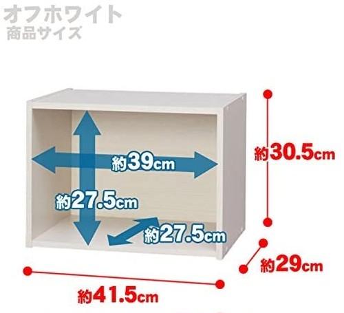 カラーボックス 1段 収納ボックス 本棚 幅41.5×奥行29×高さ30.5cm