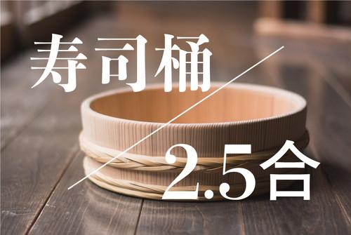 寿司桶 2.5合