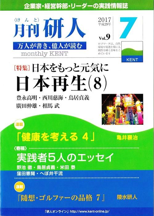 月刊誌『研人』Vol.9