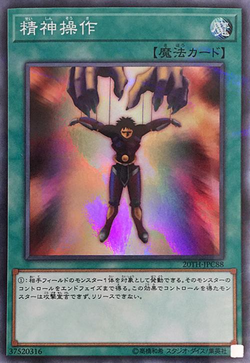精神操作 Super-Parallel