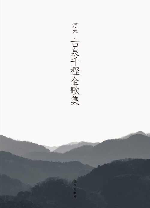 定本 古泉千樫全歌集