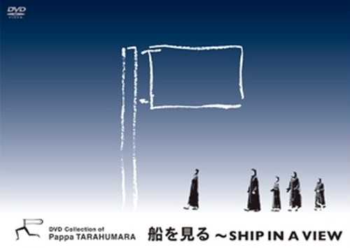 【DVD】船を見る - SHIP IN A VIEW