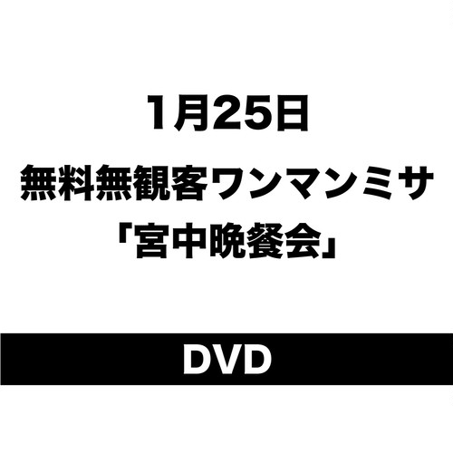 """【Jin-Machine】DVD「1月25日無料無観客配信ワンマンミサ""""宮中晩餐会""""」"""