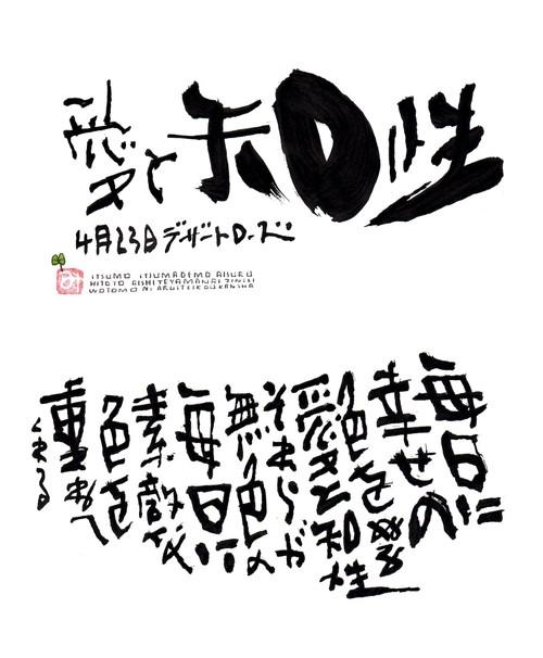 4月23日 結婚記念日ポストカード【愛と知性】