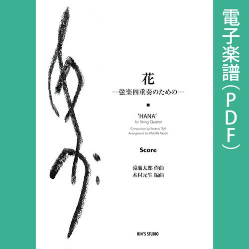 「花」ー弦楽四重奏のためのー[電子楽譜]