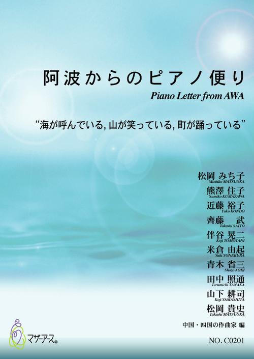 C0201 Awa karano Piano Tayori(Piano/M.MATSUOKA, Y. KONDO, T. MATSUOKA,  K. TOMOTANI,  K. YAMASHITA, S. KUMAZAWA other /Full Score)