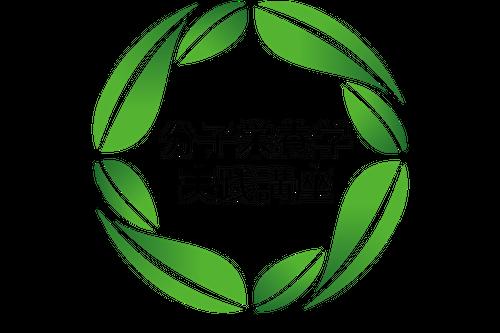 第11期分子栄養学実践講座(横浜校)