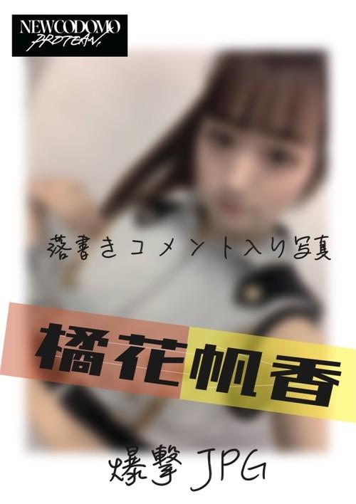 NEW CODOMO PROTEAN衣装チェンジJPG_橘花帆香(アップ)