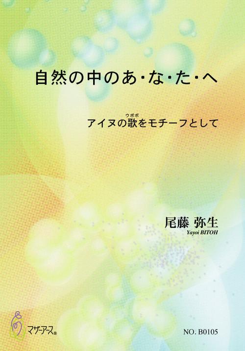 B0105 自然の中のあ・な・た・へ(箏2, 17/尾藤弥生/楽譜)