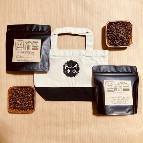 コーヒー豆福袋2021『ゲイシャ』飲み比べセット