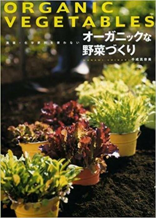 オーガニックな野菜づくり―農薬・化学肥料を使わない 単行本