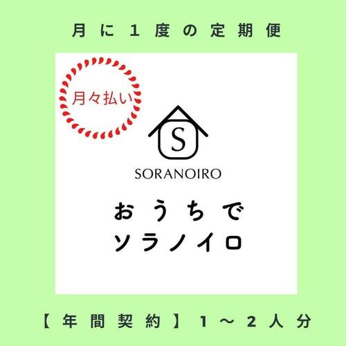 【年間契約 定期便 B】生産者×ソラノイロ  サポート 定期便