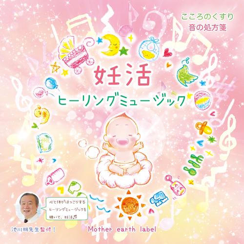 ♬ 妊活ヒーリングミュージックCD ♬