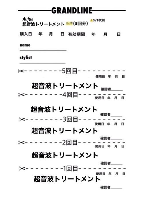 【期間限定】Aujua オージュア超音波トリートメント(5回分)チケット
