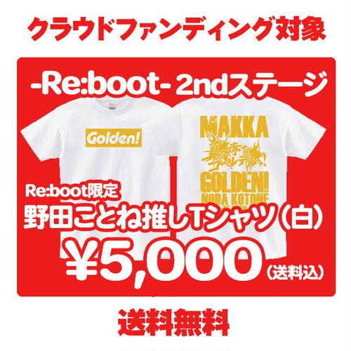 【Re:boot対象】野田ことねカラー「Golden!ロゴTシャツ 白ver」(5000円)※8月中発送予定