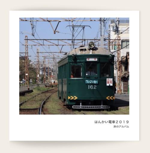 パンフレット「はんかい電車2019 旅のアルバム」