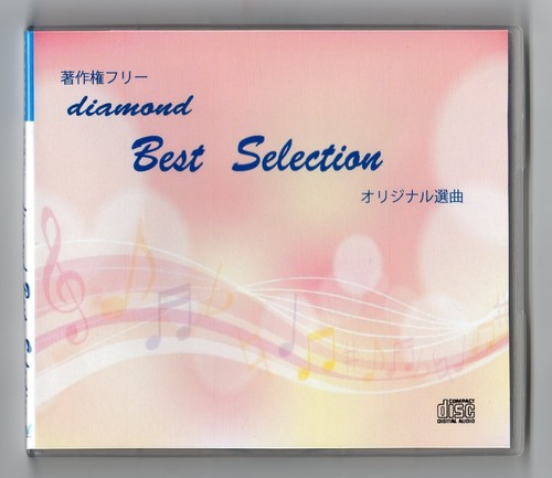 diamond Best Selection  ダウンロード版