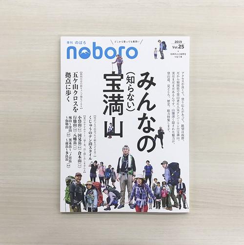 季刊のぼろ Vol.25(2019・夏)
