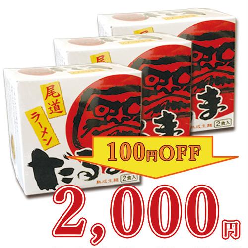 【3箱セット】尾道ラーメンだるま(2食入り)
