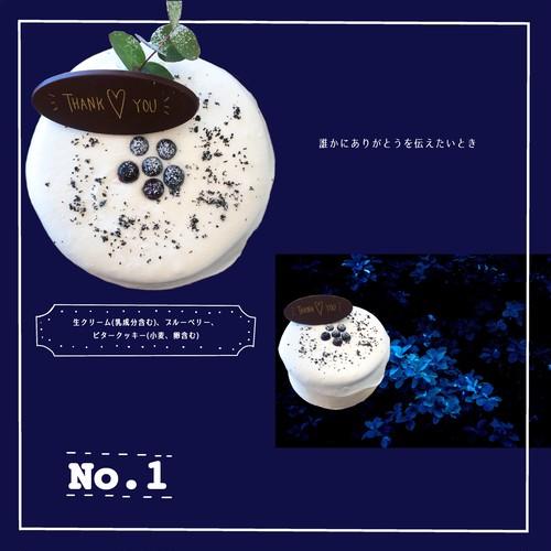 PSアイスケーキ-No.1