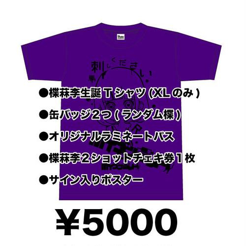楪菻李生誕Tシャツセット