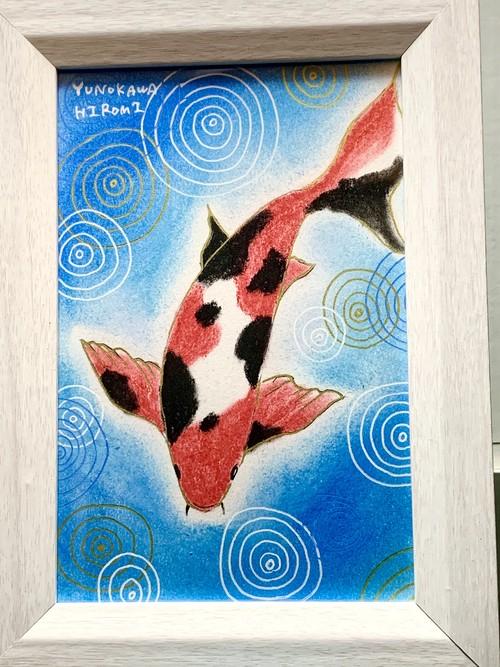 一点物の絵 no.205「錦鯉」