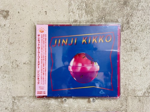 落日飛車 Sunset Rollercoaster / JINJI KIKKO